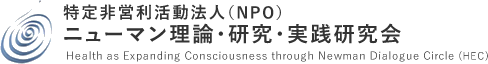 特定非営利活動法人 ニューマン理論研究・実践・研究会